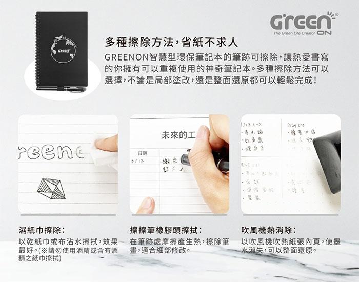環保筆記本 濕布擦除 吹風機熱擦除 橡皮擦除 環保省紙