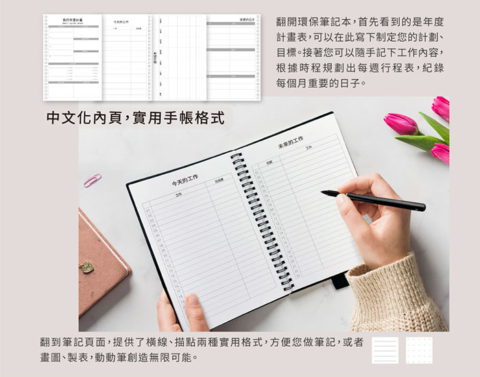 GREENON環保筆記本 中文內頁 手帳 行事曆 行程表