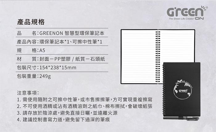 GREENON 智慧型環保筆記本 產品規格
