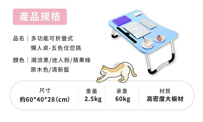 多功能可折疊式懶人桌 產品規格