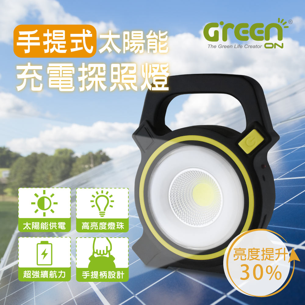 手提式太陽能探照燈 露營燈