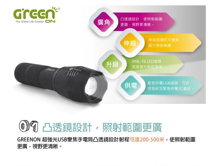 GREENON 超強光USB變焦手電筒 凸透鏡設計照射更廣