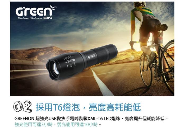 GREENON 超強光USB變焦手電筒 T6燈泡 亮度高耗能低