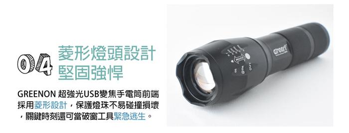 GREENON 超強光USB變焦手電筒堅固菱形燈頭設計