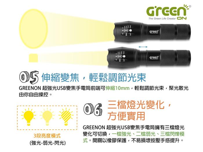 GREENON 超強光USB變焦手電筒伸縮變焦