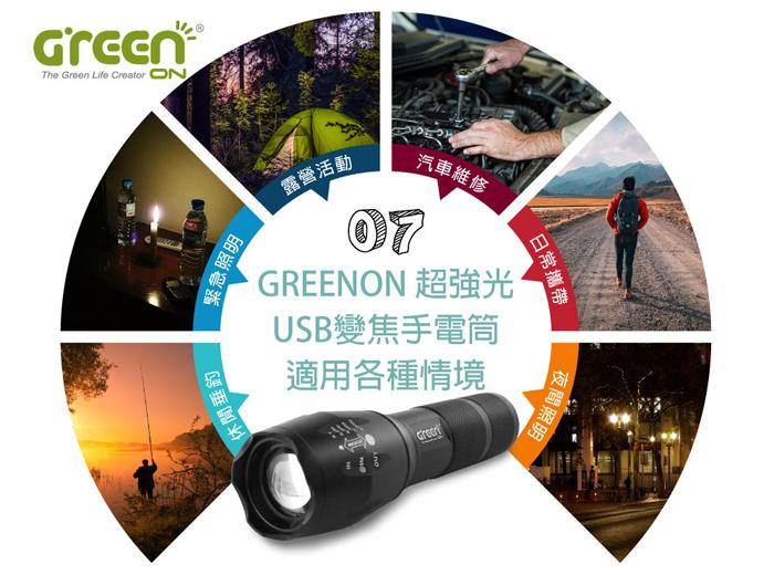 GREENON 超強光USB變焦手電筒適用情境