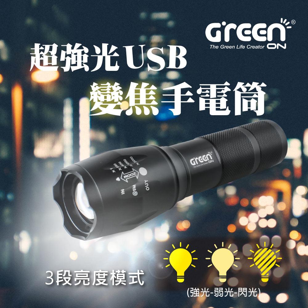 GREENON超強光USB變焦手電筒