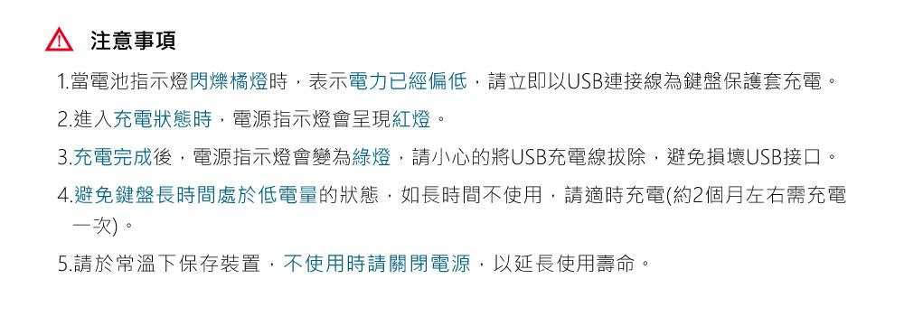 GREENON 鍵盤保護套F13 筆插皮套版 注意事項