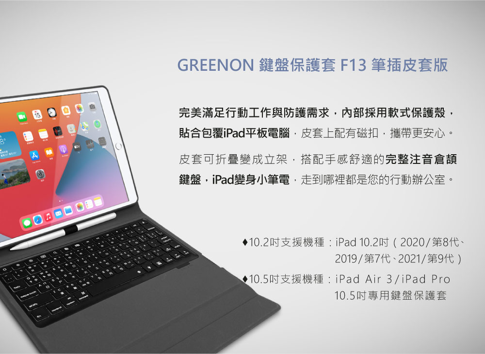 GREENON 鍵盤保護套F13 筆插皮套版 保護殼 藍牙鍵盤