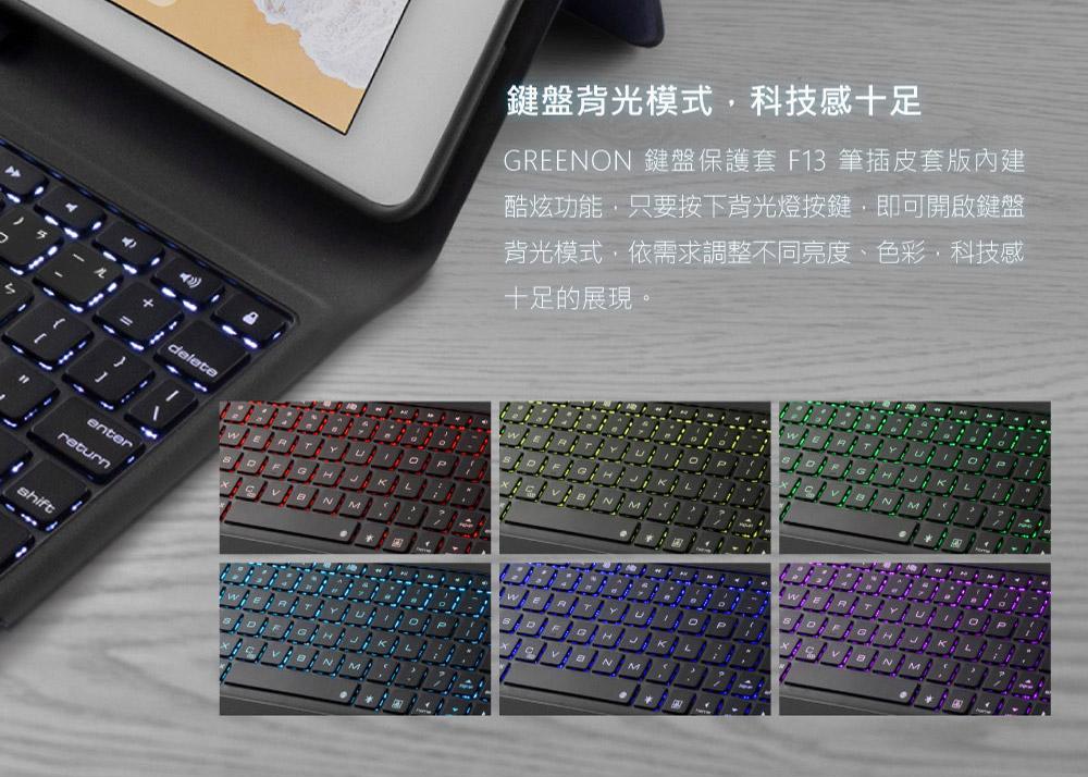 GREENON 鍵盤保護套F13 通用款 RGB鍵盤燈