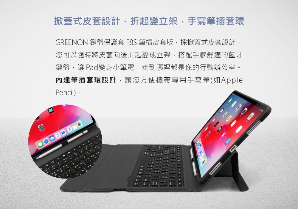 鍵盤保護套F8S 掀蓋式皮套 手寫筆插套環