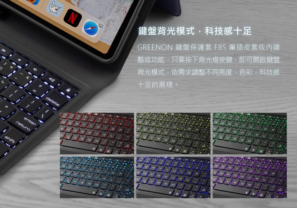 GREENON 鍵盤保護套F8S 背蓋可拆式 鍵盤背光燈