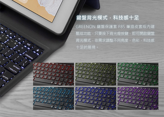 GREENON 鍵盤保護套F8S 通用款 RGB鍵盤燈
