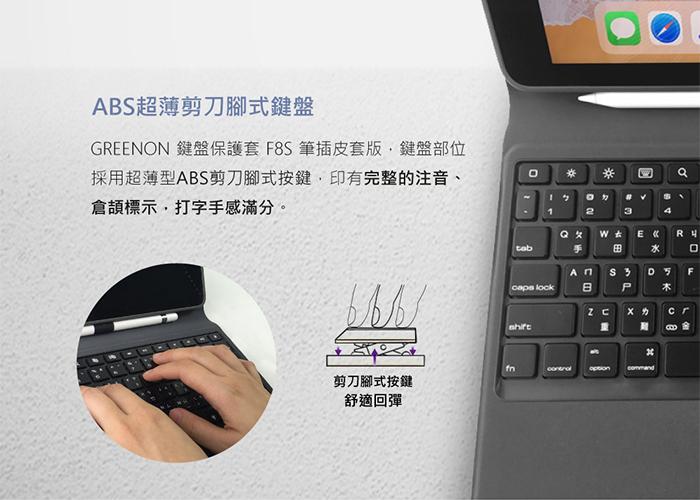 GREENON 鍵盤保護套F8S 皮套鍵盤 通用款 剪刀腳鍵盤