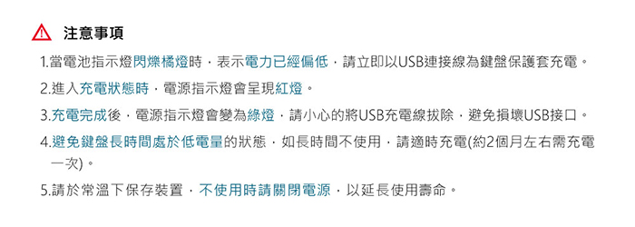 GREENON 鍵盤保護套F8S 筆插皮套版 注意事項