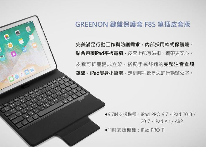GREENON 鍵盤保護套F8S 筆插皮套版 保護殼 藍牙鍵盤