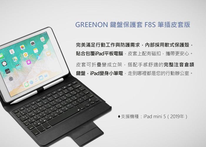 GREENON 鍵盤保護套F8S 筆插皮套版 7.9吋 藍牙鍵盤