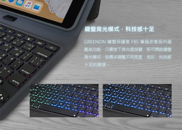 鍵盤保護套F8S 7.9吋 鍵盤背光設計 科技感