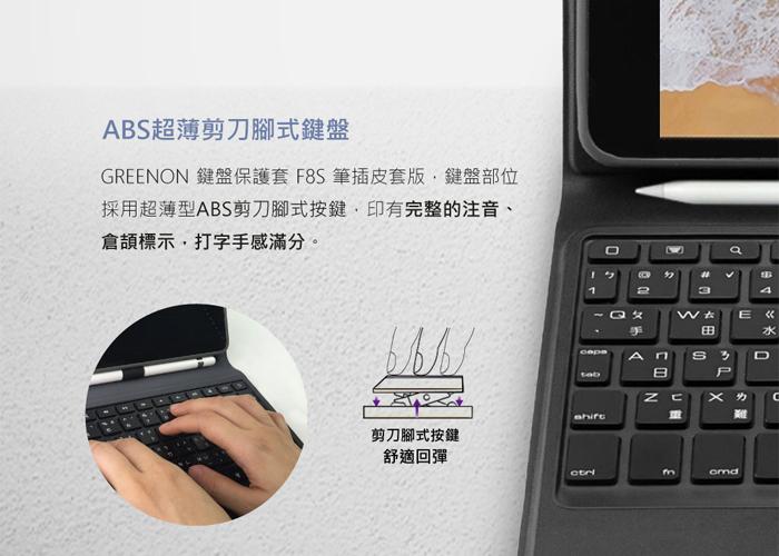 GREENON 鍵盤保護套F8S 7.9吋 剪刀腳鍵盤