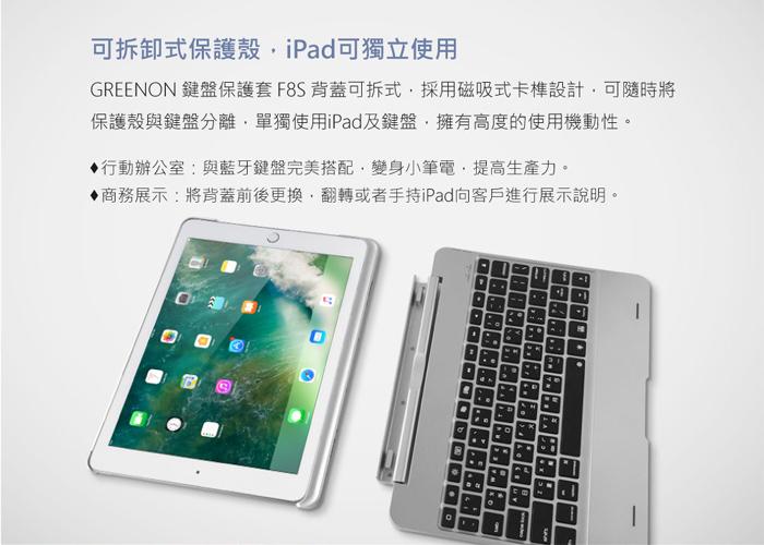 鍵盤保護套F8S 分離式保護殼 獨立使用