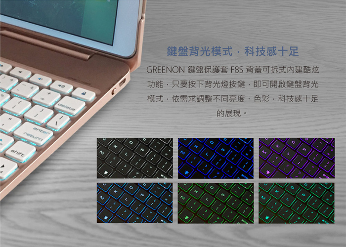 鍵盤保護套F8S 鍵盤背光設計 科技感