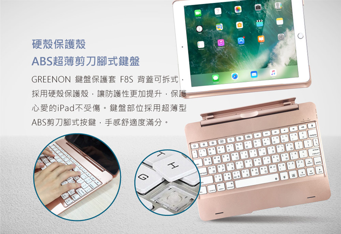 GREENON 鍵盤保護套F8S 背蓋可拆式 剪刀腳鍵盤