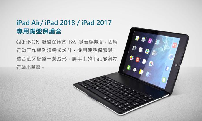 ipad 鍵盤保護套 硬殼保護殼 掀蓋式立架