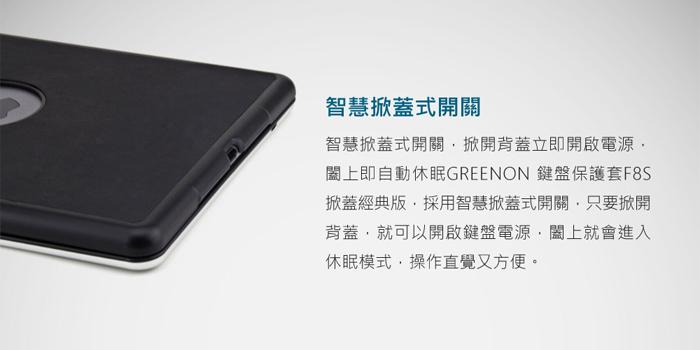 iPad 鍵盤保護套 F8S 掀蓋式開關