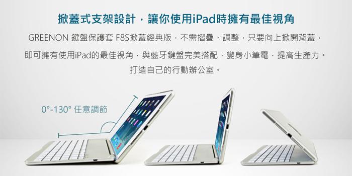 GREENON 鍵盤保護套 F8S 小筆電 藍牙鍵盤