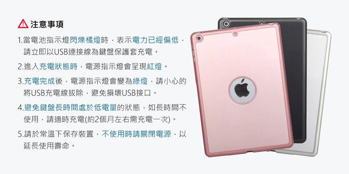 ipad 鍵盤保護套 F8S 掀蓋經典版 注意事項