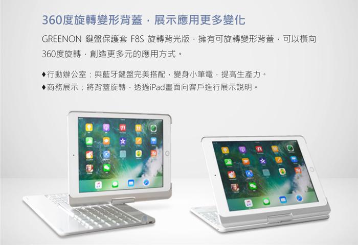 iPad 鍵盤保護套 F8S 旋轉 背蓋翻轉式