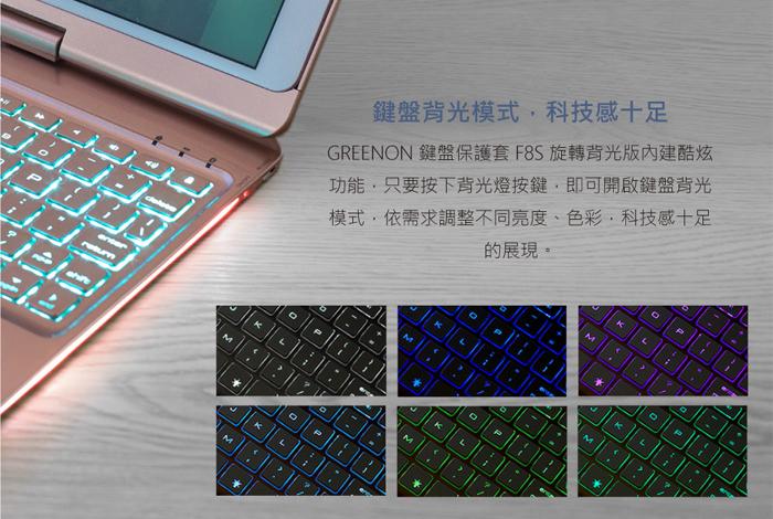 GREENON 鍵盤保護套 F8S 旋轉背光版內建酷炫功能,只要按下背光燈按鍵,即可開啟鍵盤背光模式,依需求調整不同亮度、色彩,科技感十足的展現。