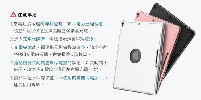 ipad 鍵盤保護套 F8S 注意事項