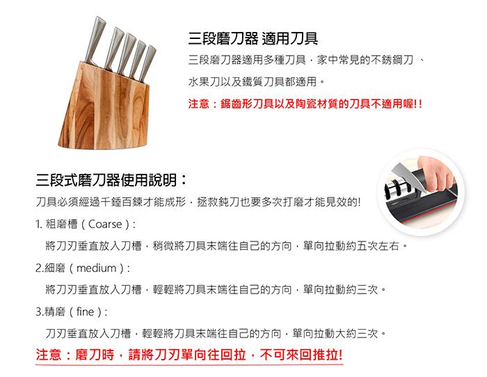 磨刀器 適用刀具