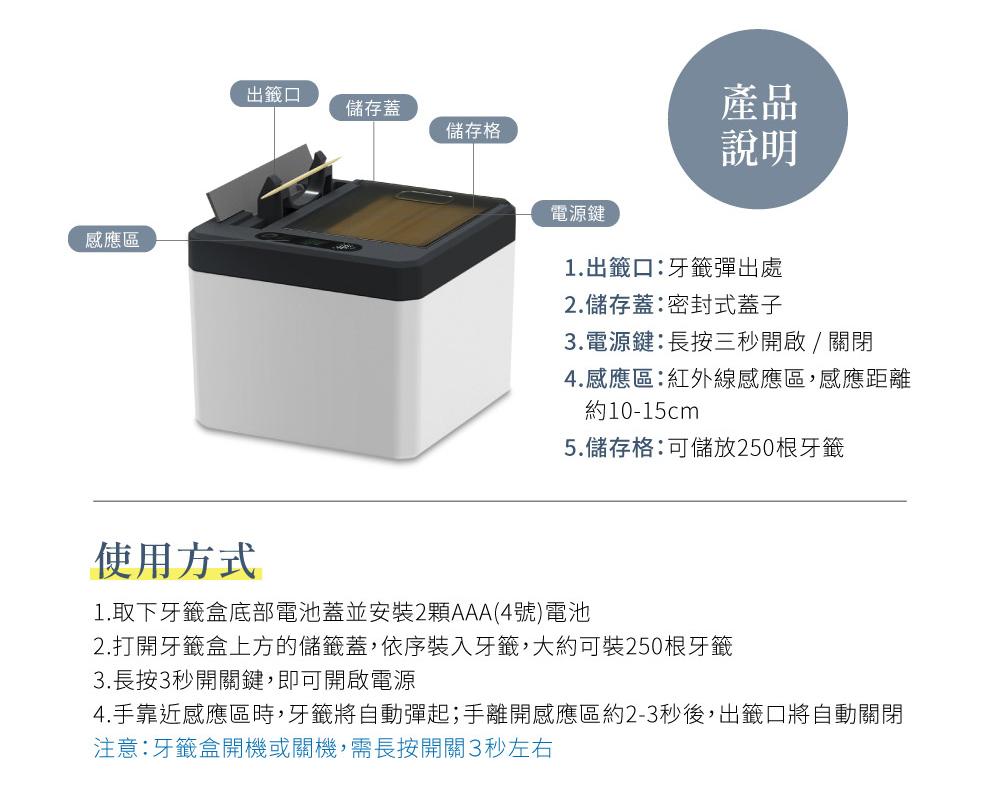 紅外線感應牙籤盒說明