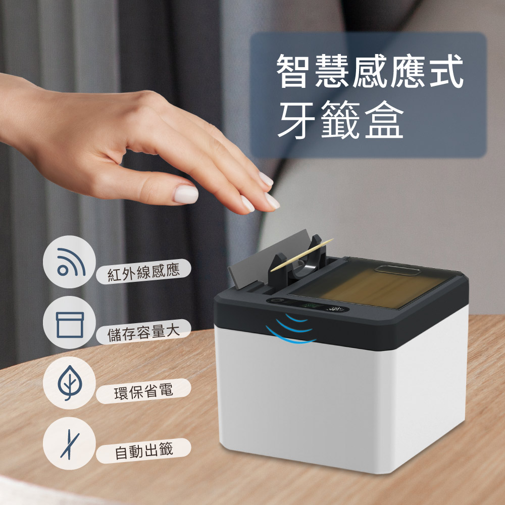 智慧感應式牙籤盒特色