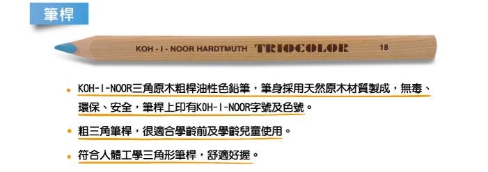 KOH-I-NOOR 捷克藝術家三角原木粗桿油性色鉛筆 人體工學 三角形筆桿 舒適好握