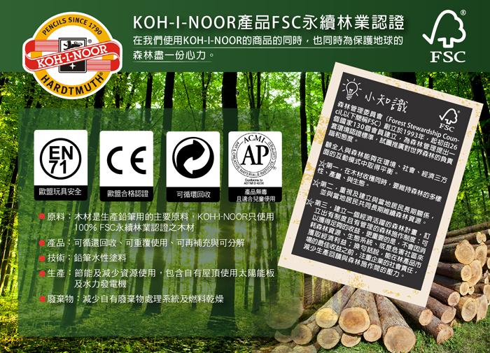 捷克KOH-I-NOOR產品永續林業認證