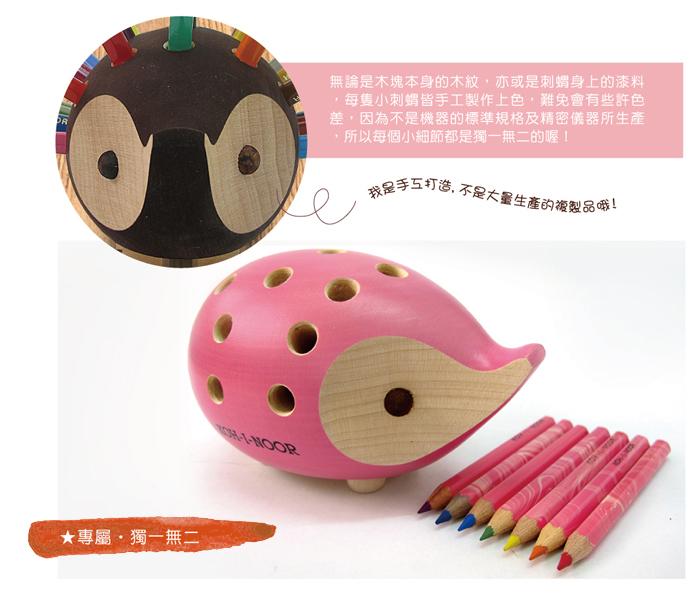 KOHINOOR刺蝟筆,每一隻皆有獨一無二的木紋