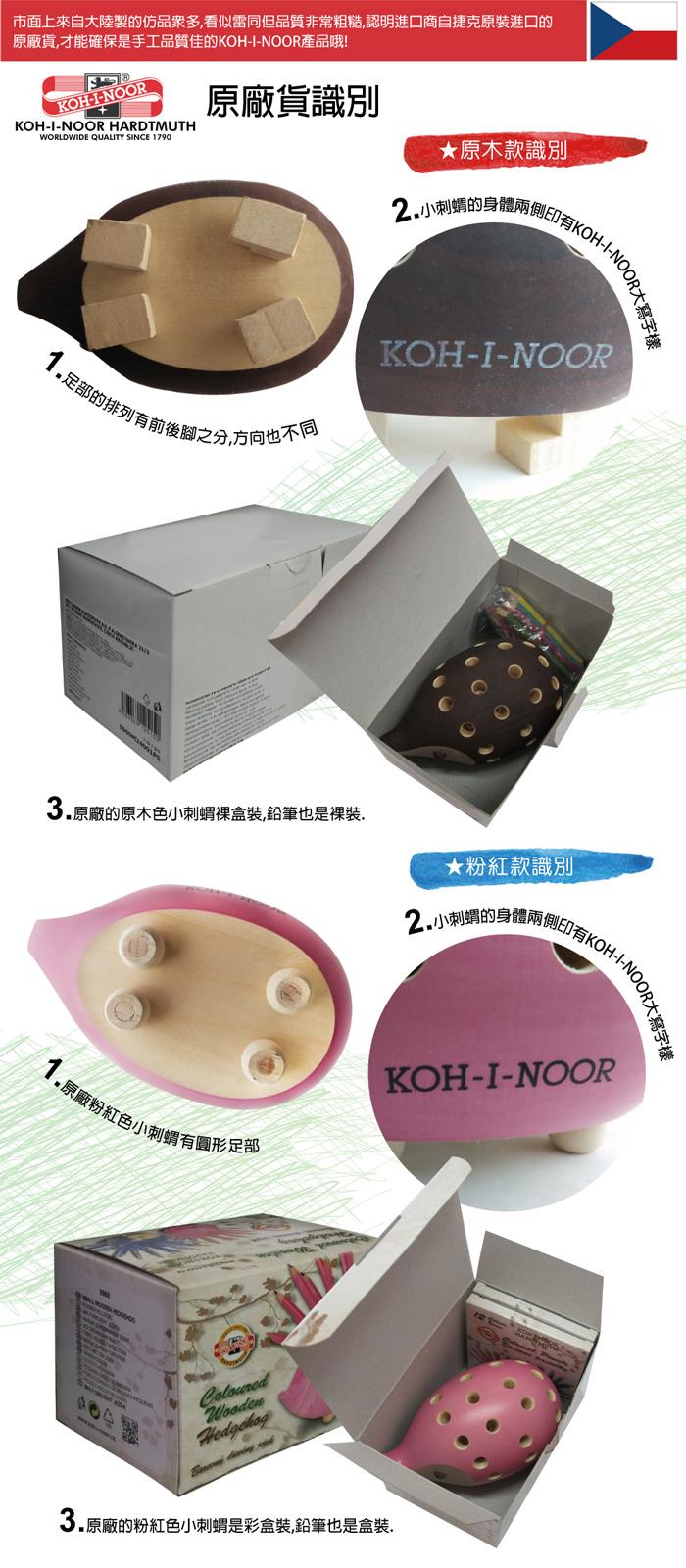 KOH-I-NOOR刺蝟筆假貨與山寨品識別,認明原廠商品