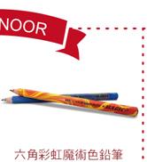 KOH-I-NOOR 魔術筆