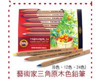 KOH-I-NOOR藝術家三角油性色鉛筆