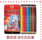 捷克KOH-I-NOOR藝術家六角油性色鉛筆