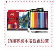 捷克koh-i-noor頂級專業水溶性色鉛筆