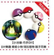 【小池塘-巧手DIY】龍貓拍拍燈 炫光寶貝球