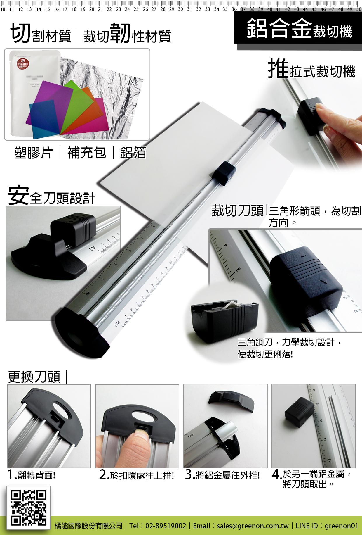 GREENON-Meteor-鋁合金裁切機,三角鋼刀,可裁切韌性材質