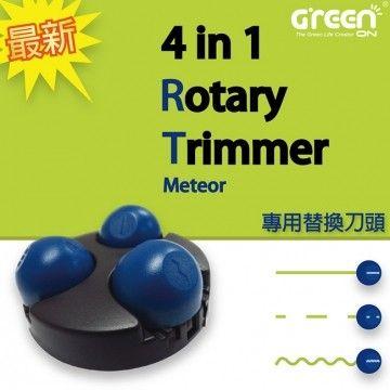 Meteor四合一創意裁紙機專用替換刀頭組