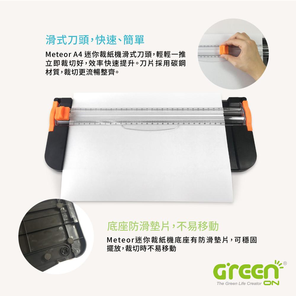 Meteor A4 輕量裁紙機 滑式刀頭,快速、簡單