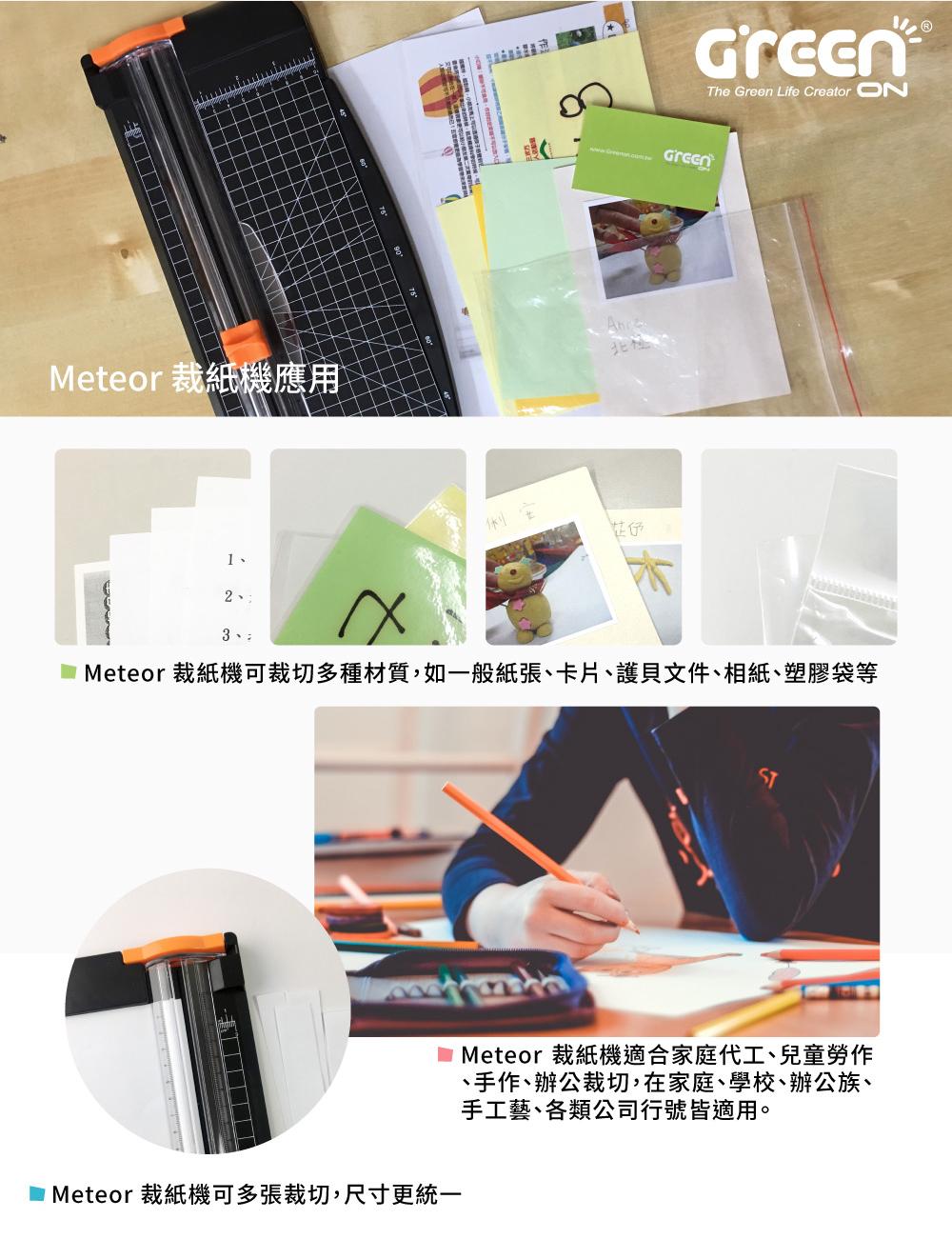 Meteor 裁紙機  裁切多種材質 可多張裁切