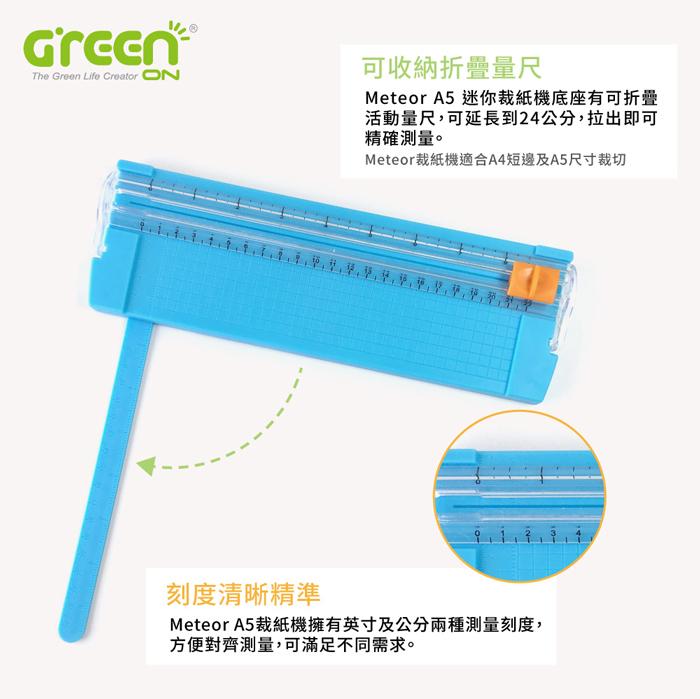 Meteor A5 迷你裁紙機 活動量尺可廷長到24公分  英寸及公分兩種測量刻度